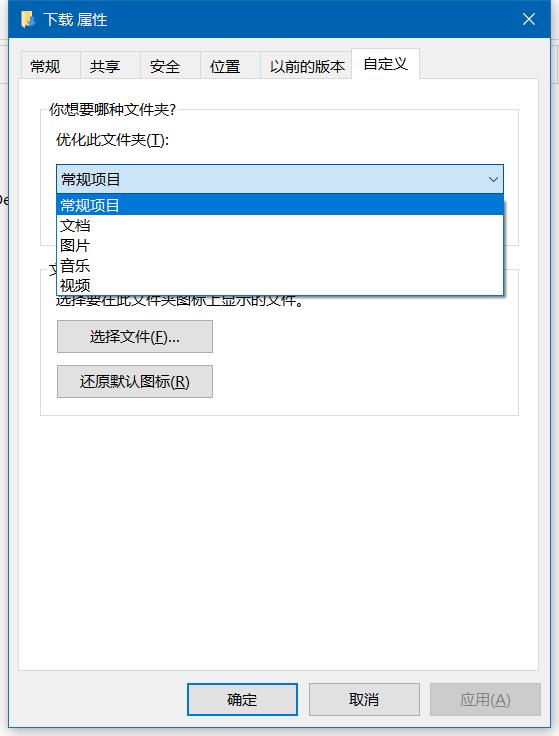 windows10 解决打开下载文件夹很慢的问题